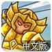 战神领域中文版