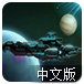 保卫飞船中文版