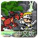 荣誉骑士之战中文版