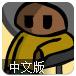 逃学威龙2中文版