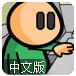 逃学威龙中文版