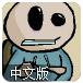 逃学威龙3中文版