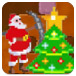 圣诞老人挖坑
