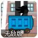 马桶赛车游世界中文无敌版